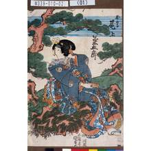 歌川国貞: 「おかる 尾上菊五郎」 - 東京都立図書館