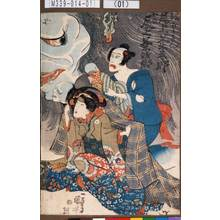 Utagawa Kuniyoshi: 「お岩小平ぼうこん」「お花 尾上菊治郎」 - Tokyo Metro Library