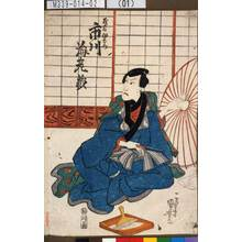 Utagawa Kuniyoshi: 「民谷伊右衛門 市川海老蔵」 - Tokyo Metro Library