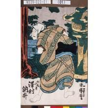 歌川国芳: 「斎藤竜興 沢村訥升」 - 東京都立図書館