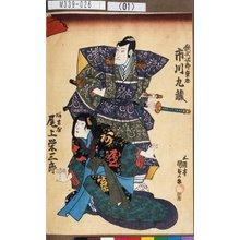 Utagawa Kunisada: 「秩父次郎重忠 市川九蔵」「阿古屋 尾上栄三郎」 - Tokyo Metro Library