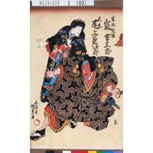 Utagawa Kunisada: 「岩永宗蓮 嵐吉三郎」「人丸 尾上菊次郎」 - Tokyo Metro Library