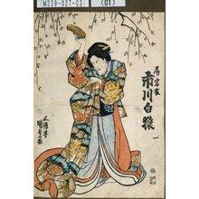 Utagawa Kunisada: 「局岩藤 市川白猿」 - Tokyo Metro Library