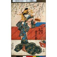 Utagawa Kunisada: 「宮城野 尾上栄三郎」 - Tokyo Metro Library
