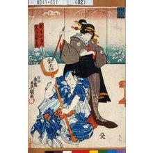 Utagawa Kunisada: 「桜屋小まん」「笹野三五兵衛」 - Tokyo Metro Library
