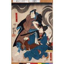 歌川国芳: 「与次女房おらち」「女之助」 - 東京都立図書館