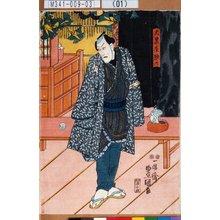 Utagawa Kunisada: 「大黒屋惣六」 - Tokyo Metro Library