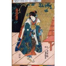 Utagawa Kunisada: 「与茂作娘おのぶ」 - Tokyo Metro Library