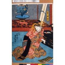 Utagawa Kunisada: 「宮城野」 - Tokyo Metro Library
