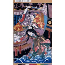 Utagawa Kunisada: 「左金吾頼兼」「三浦ノ高尾」 - Tokyo Metro Library