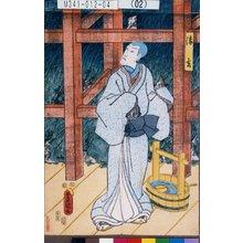 Utagawa Kunisada: 「清玄」 - Tokyo Metro Library