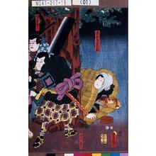 Utagawa Kunisada: 「高砂勇美之助」「逆竹節八」「団三の田乃八」 - Tokyo Metro Library