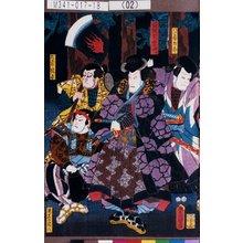 Utagawa Kunisada: 「八ツ房太郎」「盗賊児雷也」「久上の風平」「具足乃冠八」 - Tokyo Metro Library