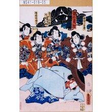 Utagawa Kunisada: 「源の義経」「伊崎ノ三郎」「駿河ノ次郎」「片岡八郎」「常陸坊海尊」 - Tokyo Metro Library