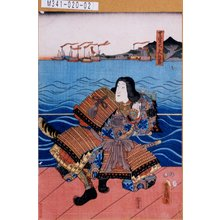 Utagawa Kunisada: 「無官太夫敦盛」 - Tokyo Metro Library