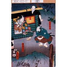 Utagawa Kunisada: 「早良桃蔵」「菊地貞行」 - Tokyo Metro Library