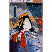 Utagawa Kunisada: 「大友息女若菜姫」 - Tokyo Metro Library