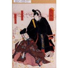 Utagawa Kunisada: 「粧六歌仙」「大伴黒主」「文屋康秀」 - Tokyo Metro Library