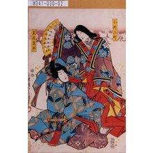 Utagawa Kunisada: 「小野小町」「在原業平」 - Tokyo Metro Library