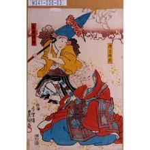 Utagawa Kunisada: 「僧正遍照」「喜撰法師」 - Tokyo Metro Library