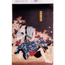 Utagawa Kunisada: 「信夫の惣太」 - Tokyo Metro Library