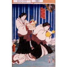 Utagawa Kunisada: 「黒雲尼」「白雲尼」 - Tokyo Metro Library