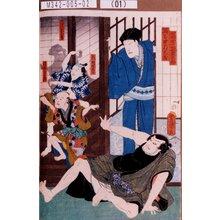 Utagawa Kunisada: 「富士ヶ根左九郎」「猫間中将光義」「新田蝶太郎」「内げい者小吉」「隠居国左衛門」 - Tokyo Metro Library