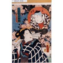 Utagawa Kunisada: 「今昔児手柏 五」「ばんずいお時」「一子長松」 - Tokyo Metro Library
