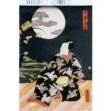 Utagawa Kunisada: 「十郎祐成」 - Tokyo Metro Library