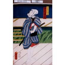 歌川国明: 「伊勢屋仙太郎 中村福助」 - 東京都立図書館