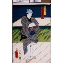 Utagawa Kuniaki: 「紙屑買久八 市川小団次」 - Tokyo Metro Library