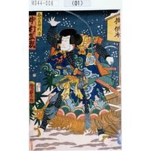 二代歌川国貞: 「悪七兵衛影清 中村芝翫」 - 東京都立図書館