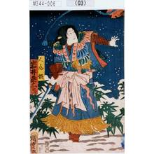 Utagawa Kunisada II: 「人丸姫 岩井粂三郎」 - Tokyo Metro Library