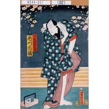 Utagawa Yoshitora: 「いなのや半兵衛 市川市蔵」 - Tokyo Metro Library