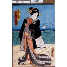 Utagawa Kunisada II: 「若菜や若草 坂東三津五郎」 - Tokyo Metro Library
