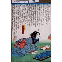 Toyohara Kunichika: 「大日おたけ 沢村田之助」 - Tokyo Metro Library