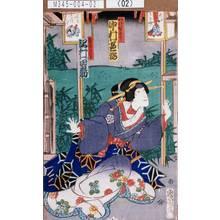 Toyohara Kunichika: 「ぬれ髪長五郎 中村芝翫」「芸者あづま 沢村田之助」 - Tokyo Metro Library