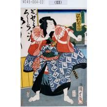 Utagawa Kunisada II: 「放駒長吉 沢村田之助」 - Tokyo Metro Library