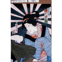 Toyohara Kunichika: 「下女於竹 沢村田之助」 - Tokyo Metro Library