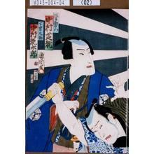 Toyohara Kunichika: 「板間勘右衛門 中村芝翫」「下男九助 中村翫太郎」 - Tokyo Metro Library