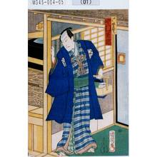 Toyohara Kunichika: 「米問屋板間勘右衛門」 - Tokyo Metro Library