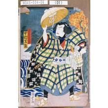 Utagawa Kunisada II: 「濡髪長五郎 中村芝翫」 - Tokyo Metro Library