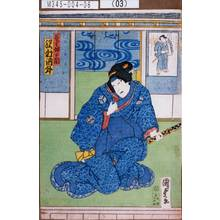 Utagawa Kunisada II: 「長吉姉お関 沢村訥升」 - Tokyo Metro Library