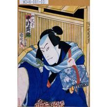 Toyohara Kunichika: 「奴芝平 中村芝翫」 - Tokyo Metro Library