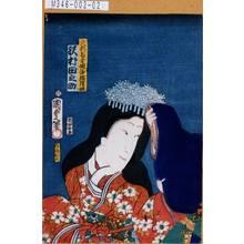 Utagawa Kunisada II: 「矢矧長者娘浄瑠璃姫 沢村田之助」 - Tokyo Metro Library