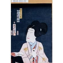 Utagawa Kunisada II: 「御曹子牛若丸 中村福助」 - Tokyo Metro Library