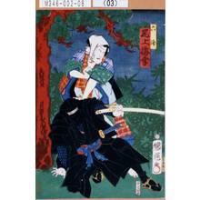 Utagawa Kuniteru: 「六浦 尾上梅幸」 - Tokyo Metro Library