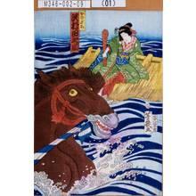 Ochiai Yoshiiku: 「かけざら 沢村田之助」 - Tokyo Metro Library