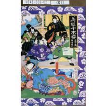 Utagawa Kuniteru: 「義経千本桜 大序大内 序切堀川」「御台郷之君」 - Tokyo Metro Library