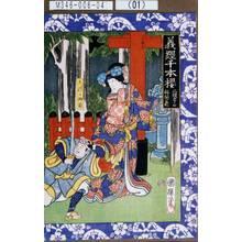 Utagawa Kuniteru: 「義経千本桜 二段目ノ口 稲荷ノ森」「志づか御前」 - Tokyo Metro Library